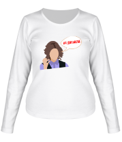 Женская футболка с длинным рукавом На донышке | Диана Шурыгина
