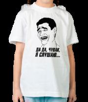 Детская футболка  Да да, я слушаю...
