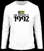 Мужская футболка с длинным рукавом На земле с 1992