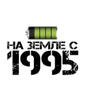 Кружка На земле с 1995