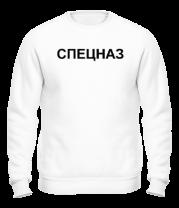 Толстовка без капюшона СПЕЦНАЗ