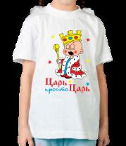 Детская футболка  Ребёнок- царь