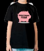 Детская футболка  Инвестиция года