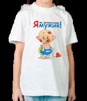 Детская футболка  Я не целовальник!
