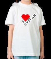 Детская футболка  Я люблю Курган