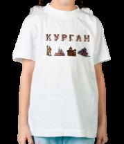 Детская футболка  Курган, достопримечательности