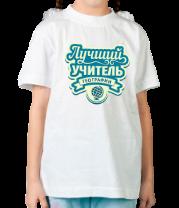 Детская футболка  Лучший учитель географии