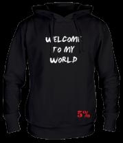 Толстовка Welcome to my world