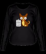 Женская футболка с длинным рукавом Собачья логика