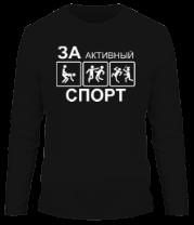 Мужская футболка с длинным рукавом За активный спорт
