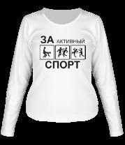 Женская футболка с длинным рукавом За активный спорт