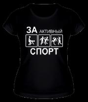 Женская футболка  За активный спорт