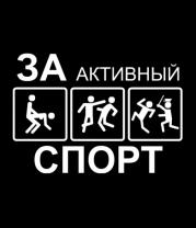 Футболка поло мужская За активный спорт
