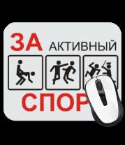 Коврик для мыши За активный спорт