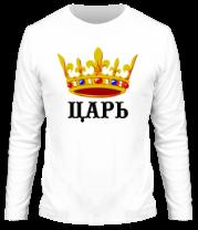 Мужская футболка с длинным рукавом Царь