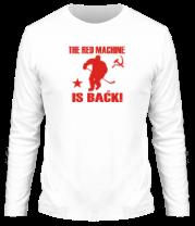 Мужская футболка с длинным рукавом Красная машина вернулась!