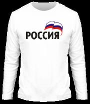 Мужская футболка с длинным рукавом Россия