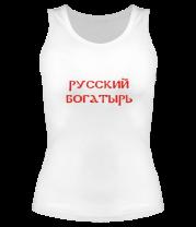 Женская майка борцовка Русский богатырь