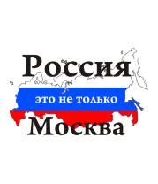 Женская футболка  Россия - это не только Москва