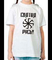 Детская футболка  Святая Русь (Коловрат)