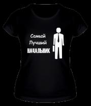Женская футболка  Cамый лучший начальник
