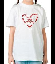 Детская футболка  Самая любимая