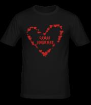 Мужская футболка  Самая любимая