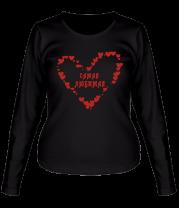 Женская футболка с длинным рукавом Самая любимая