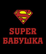 Мужская майка Супер бабушка