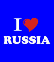 Мужская футболка  I love RUSSIA