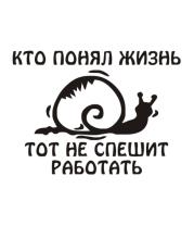 Толстовка Кто понял жизнь
