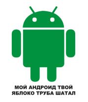 Толстовка без капюшона Мой андроид