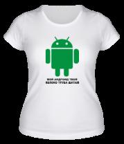 Женская футболка  Мой андроид
