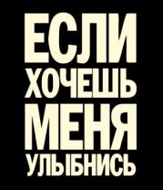 Женская футболка  Если хочешь меня улыбнись