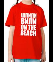 Детская футболка  Шпили вили On the beach