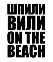 Трусы мужские боксеры Шпили вили On the beach