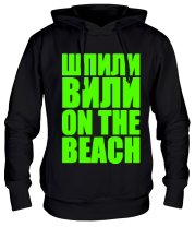 Толстовка Шпили вили On the beach