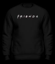 Толстовка без капюшона Friends