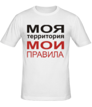 Мужская футболка  Моя территория мои правила