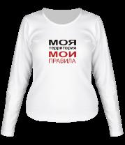 Женская футболка с длинным рукавом Моя территория мои правила