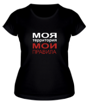 Женская футболка  Моя территория мои правила