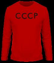 Мужская футболка с длинным рукавом СССР