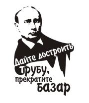Кружка Путин - прекратить базар