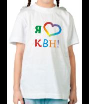 Детская футболка  Я люблю КВН!