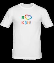 Мужская футболка  Я люблю КВН!