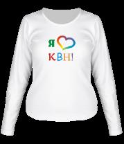 Женская футболка с длинным рукавом Я люблю КВН!
