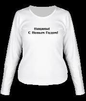 Женская футболка с длинным рукавом Пацаны! С Новым Годом!