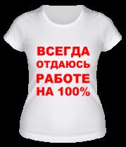 Женская футболка  Всегда отдаюсь работе