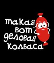 Толстовка Деловая колбаса