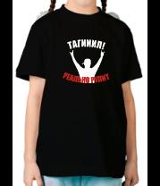 Детская футболка  Тагил реально рулит!